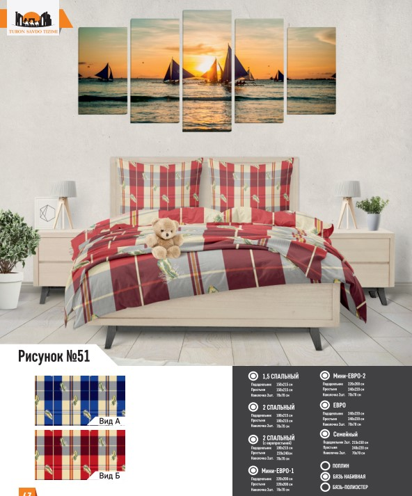 Комплект постельного белья рисунок №51