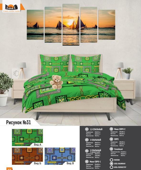 Купить Комплект постельного белья рисунок №31