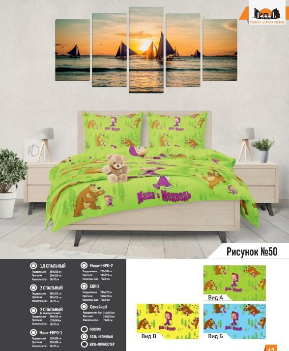 Комплект постельного белья рисунок №50