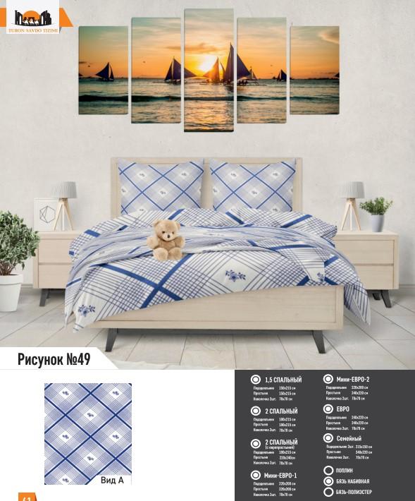 Купить Комплект постельного белья рисунок №49