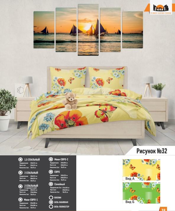 Купить Комплект постельного белья рисунок №32