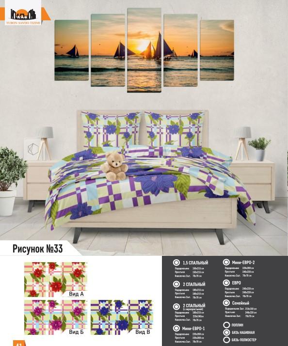 Комплект постельного белья рисунок №33