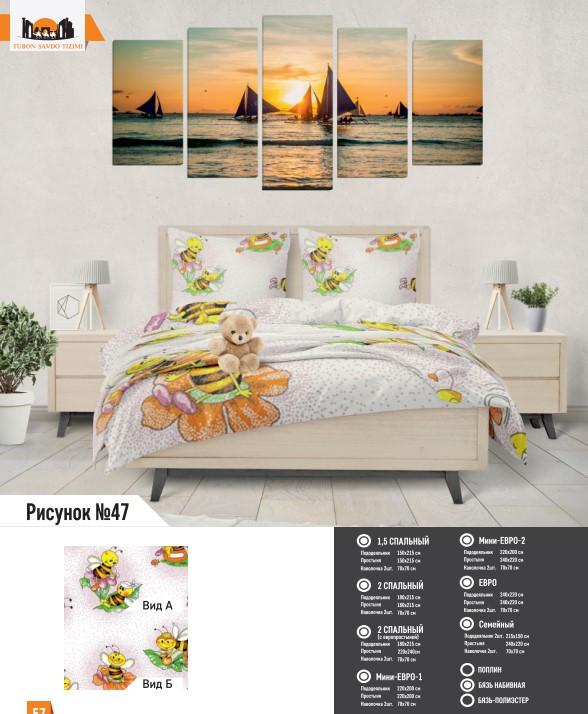 Комплект постельного белья рисунок №47