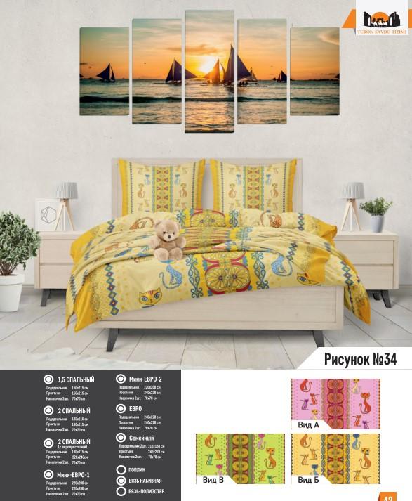 Комплект постельного белья рисунок №34