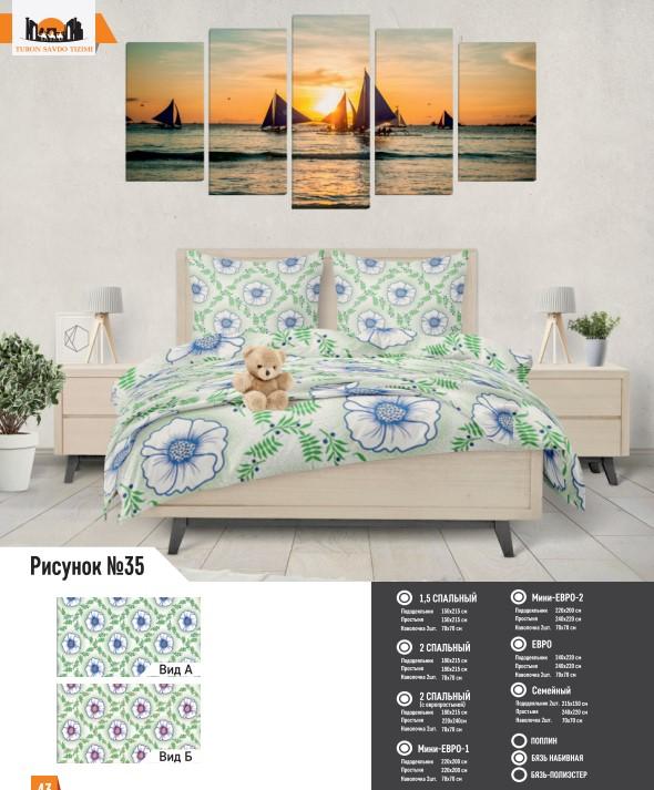 Комплект постельного белья рисунок №35