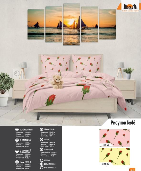 Комплект постельного белья рисунок №46