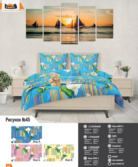 Комплект постельного белья рисунок №45