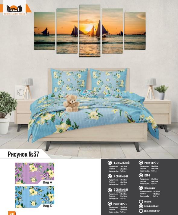 Комплект постельного белья рисунок №37