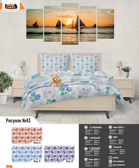 Комплект постельного белья рисунок №43