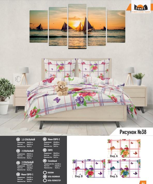 Комплект постельного белья рисунок №38