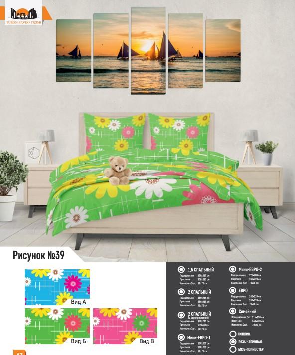 Комплект постельного белья рисунок №39