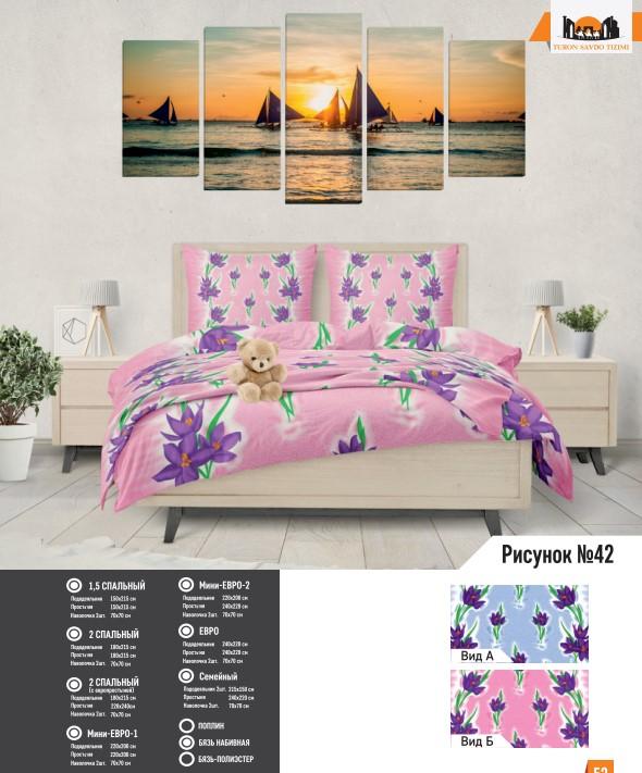 Купить Комплект постельного белья рисунок №42