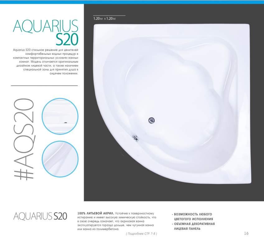 Ванна AQUARIUS S20