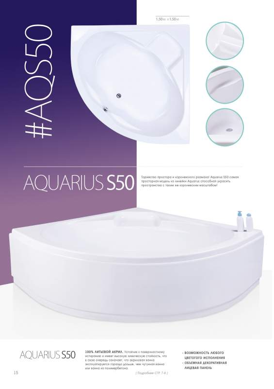 Ванна AQUARIUS S50