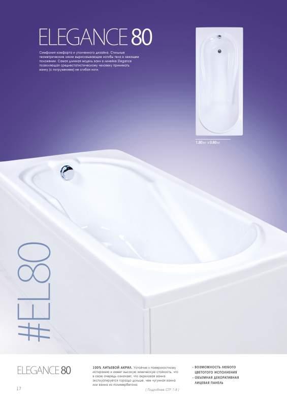 Ванна ELEGANCE 80