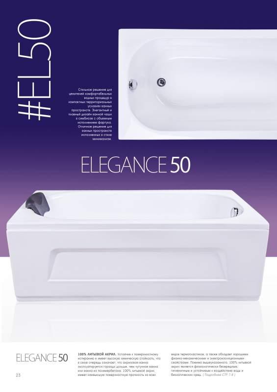 Ванна ELEGANCE 50