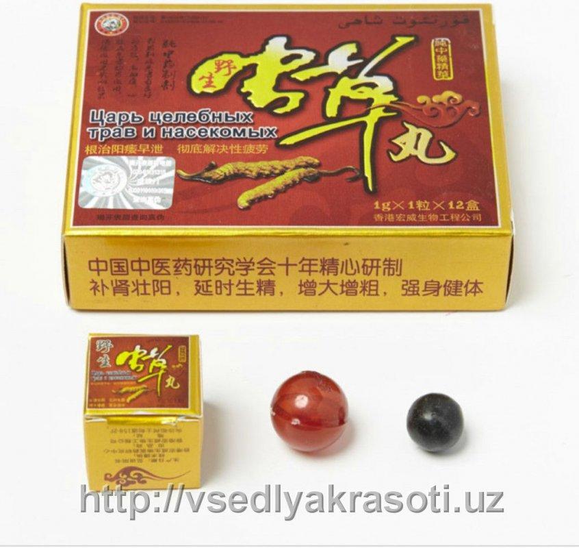 Препарат Царь целебных трав и насекомых(12шариков)
