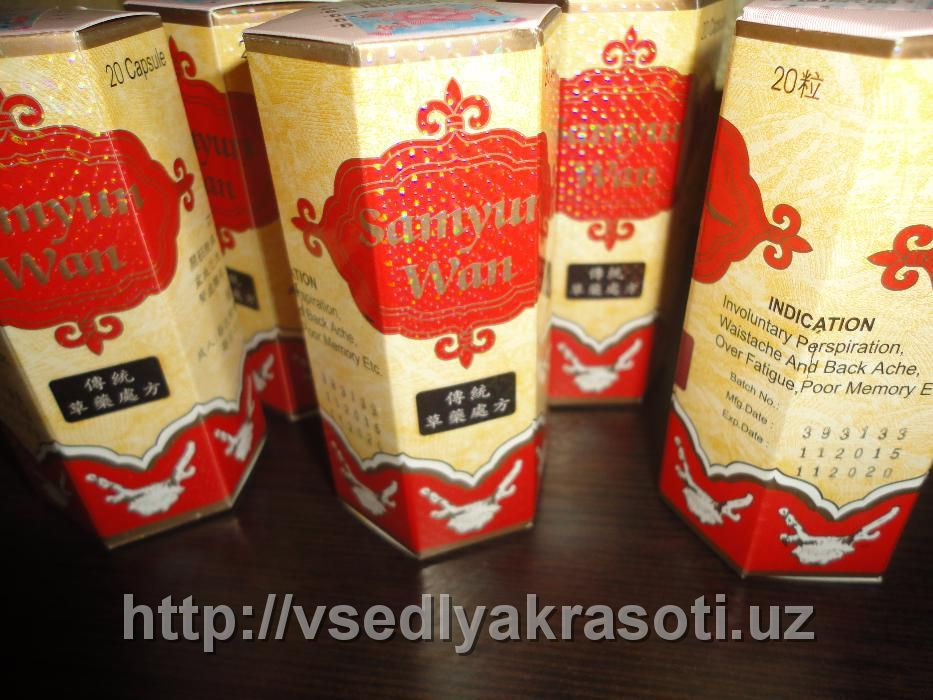 Капсулы для набора веса Samyun wan