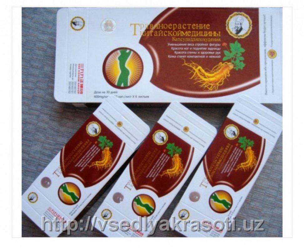 Капсулы для похудения травяное растение