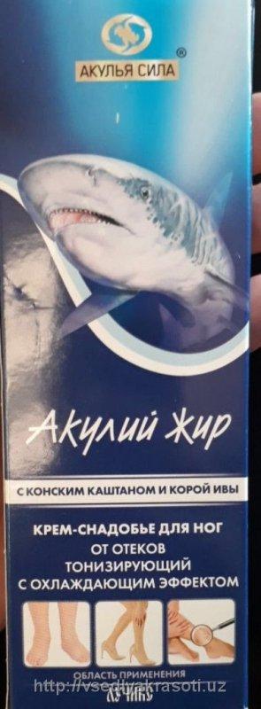 Крем снадобье для ног Акулий жир