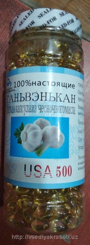 Масло чеснока в капсулах