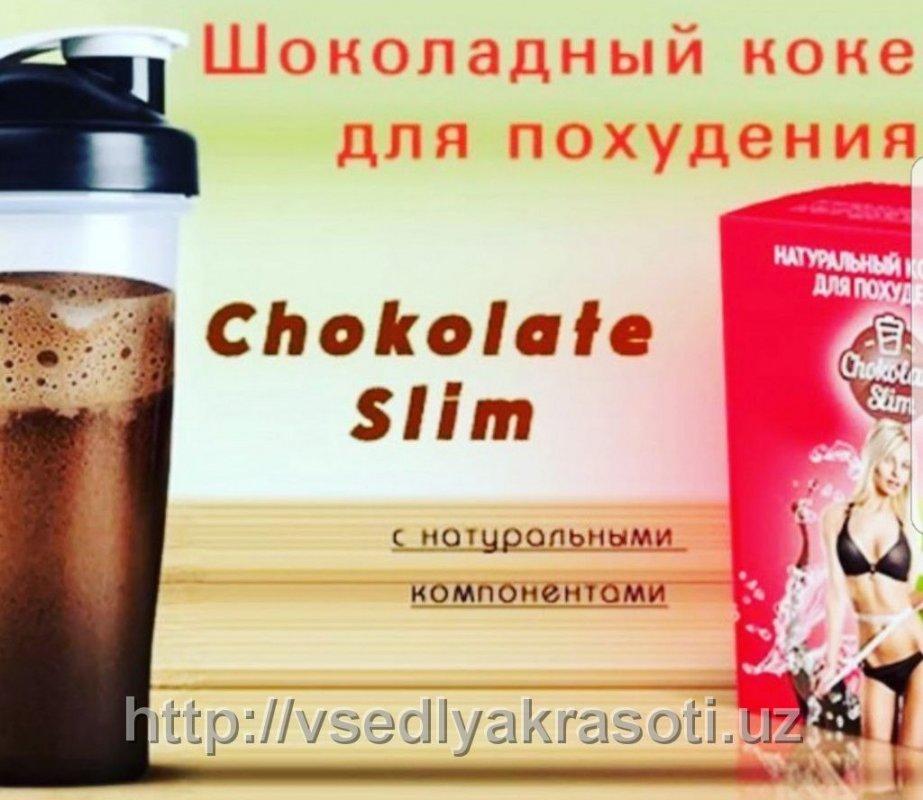 Шоколад Slim для похудения