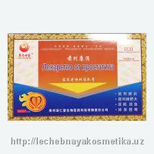 Эмульсия «лекарство от простатита» - Miao Ling Da Bo Lie Tong Ru Gao