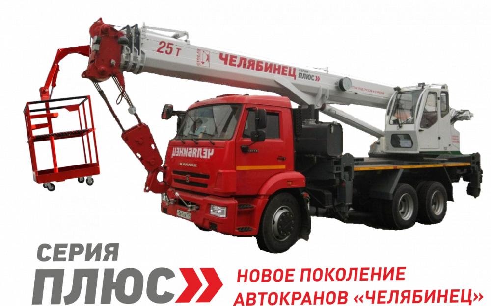 Кран-подъемник КС-55732-21