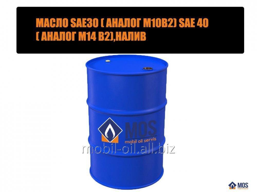 Купить Масло SAE30 ( аналог М10В2) SAE 40 ( аналог М14 В2),НАЛИВ