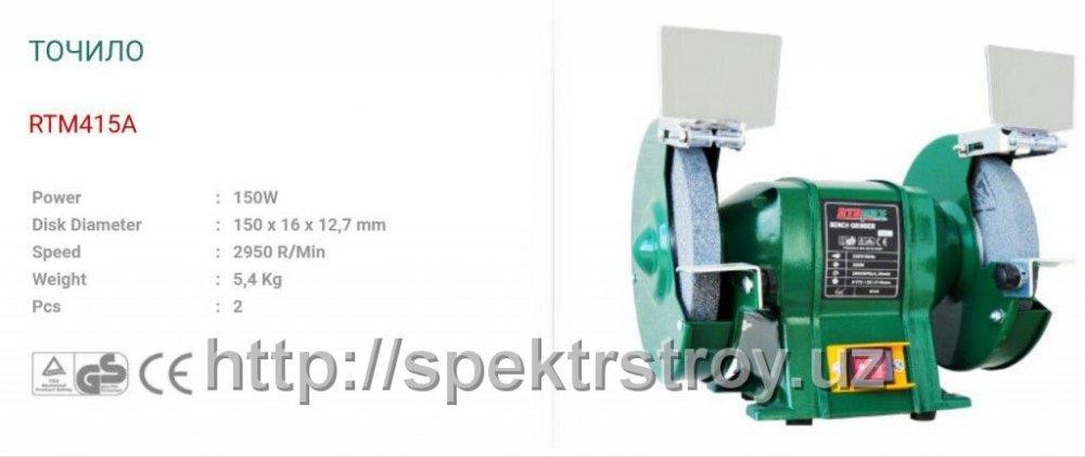 Точило RTM 415 , 150W, 150х16х12,7, 2950об/мин, 5,9кг