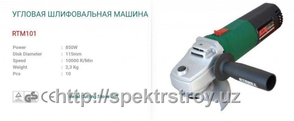 Болгарка RTR 101, d115, 850W, 10000об/мин, 2,3кг