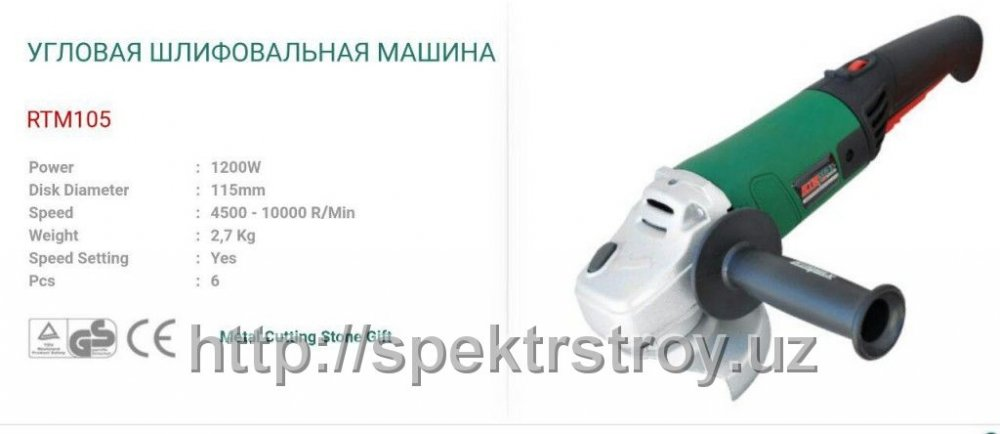 Болгарка RTR 105, d115, 1200W, 4500-10000об/мин, 2,7кг