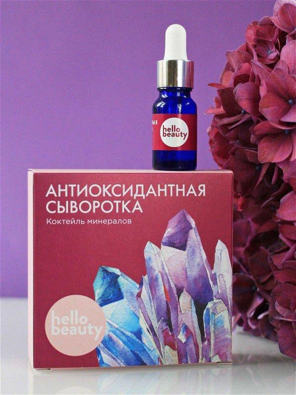 Антиоксидантная сыворотка с коктейлем минералов против старения кожи 10 мл.