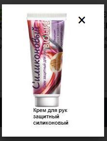 Купить Крем для рук защитный силиконовый Bioline Сosmetiсs