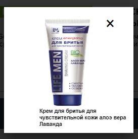 Купить Крем для бритья для чувствительной кожи алоэ вера Лаванда Bioline Сosmetiсs
