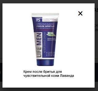 Купить Крем после бритья для чувствительной кожи Лаванда Bioline Сosmetiсs