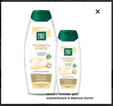 Купить Шампунь Кефир - для нормальных и жирных волос Bioline Сosmetiсs