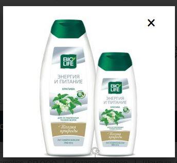 Купить Шампунь крапива - для ослабленных и тонких волос Bioline Сosmetiсs