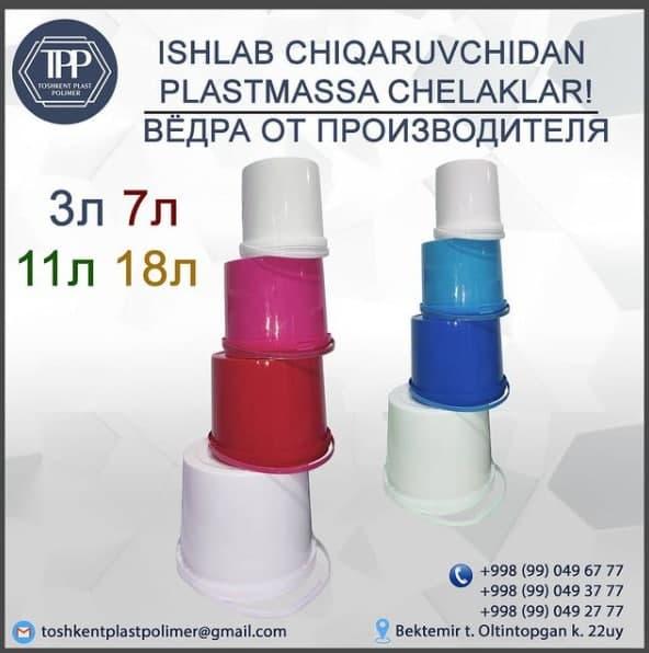 Купить Ведро пластиковое 7 л белое Toshkent Plast Polimer