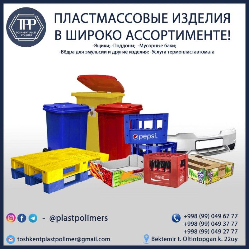 Купить Контейнер для пищевых продуктов Tashkent Plast Polimer