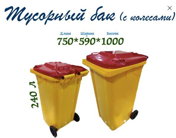 Купить Контейнеры для бытовых отходов Tashkent Plast Polimer