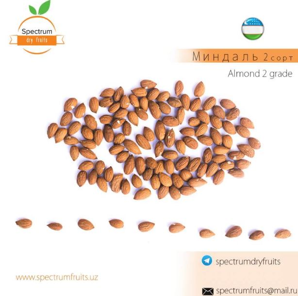Миндаль 2 сорт Spectrum Dry Fruits