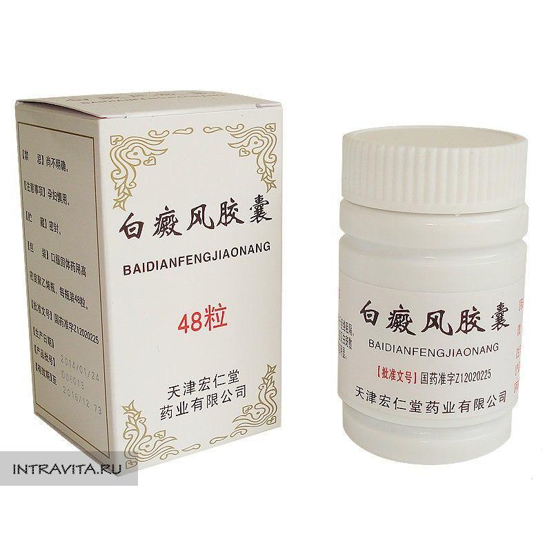 Байдяньфэн Цзяонан Baidianfeng Jiaonang капсулы от витилиго