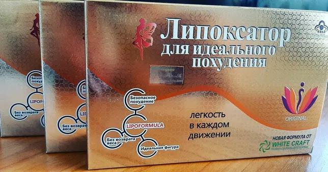Липоксатор капсула для похудения