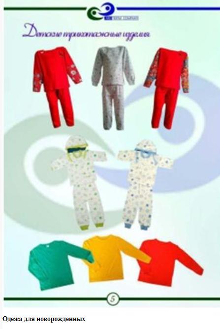Костюмы для новорожденных ABS Textile Company
