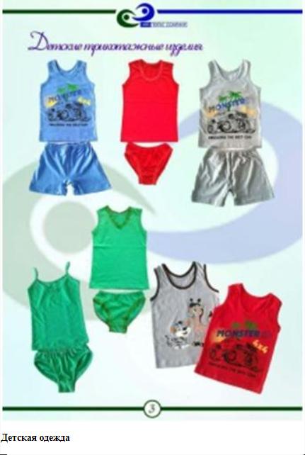 Термоодежда для младенцев ABS Textile Company