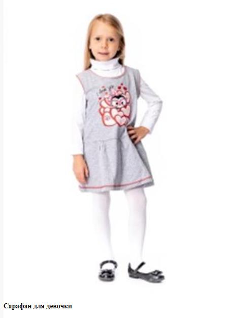 Одежда для подростков ABS Textile Company
