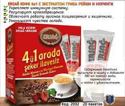 Турецкий кофе для похудения 3в1 Ersag