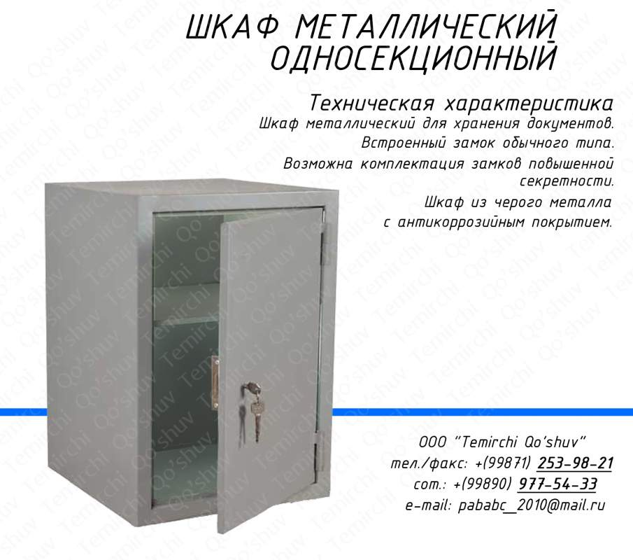 Buy Case metal for documents
